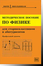 Чешев Ю.В. Методическое пособие по физике для старшеклассников и абитуриентов